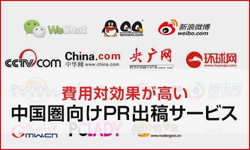 中国圏向けPRサービス