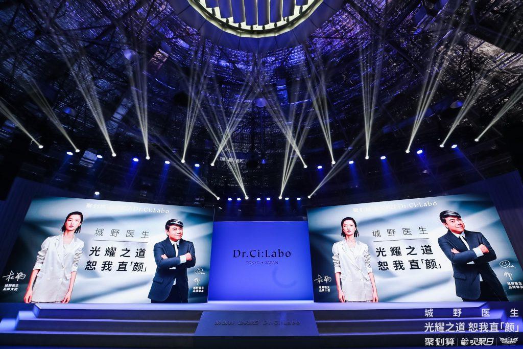 Dr.Ci:LaboXアリババ聚划算密接連携【欢聚日】イベンド開催 杜鹃(モデル)蔡康永(MC)手を携えて、輝きへの道