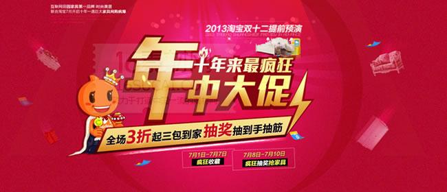独身の日(11月11日)以外の中国の商戦日やセール期間
