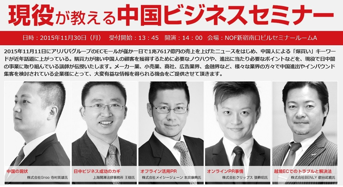 現役が教える中国ビジネスセミナー