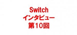 【Switchインタビュー第9回】宋杏梅 氏(前編) -上海龍馬会-