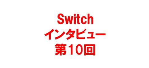 【Switchインタビュー第10回】宋杏梅 氏(後編) -上海龍馬会-