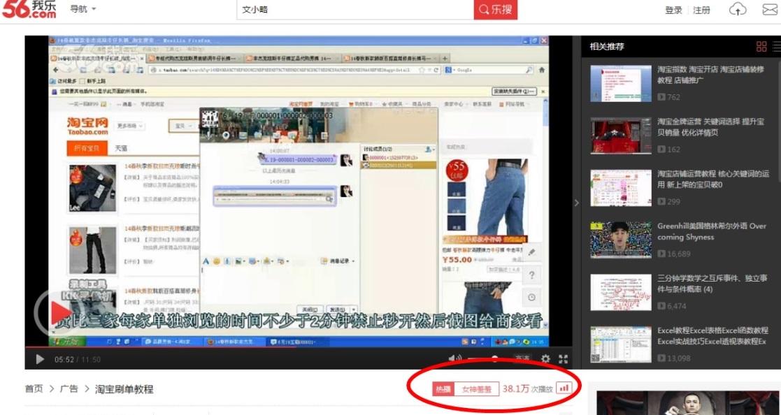 中国大手動画サイトにアップされている偽装購入やり方マニュアル(スタッフ教育用らしい)