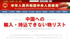 中国への輸入・持込禁止リスト