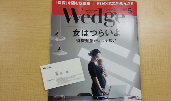Wedge 5月号、必読です!