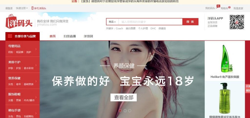 洋码头(YMT)という中国越境ECプラットフォームについて
