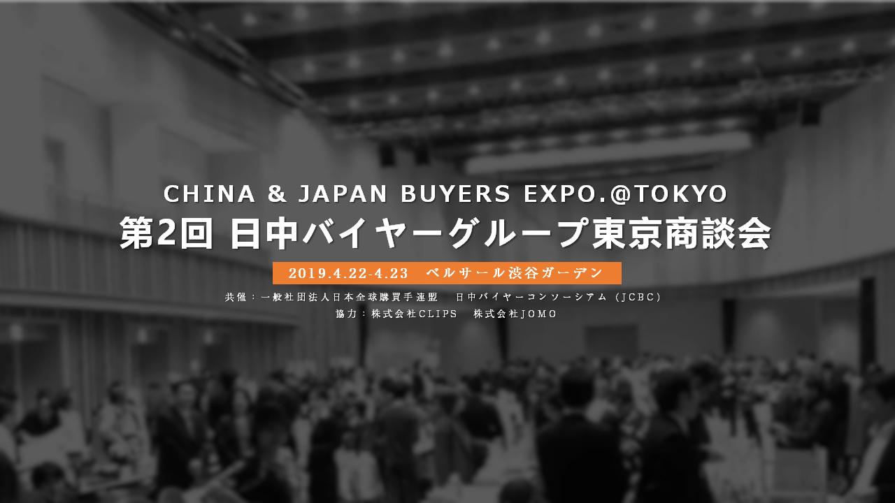 第2回 日中バイヤーグループ東京商談会@渋谷