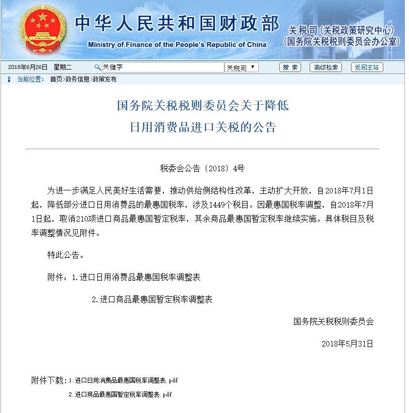 中華人民共和国財政部発表・降低日用消費品関税通知