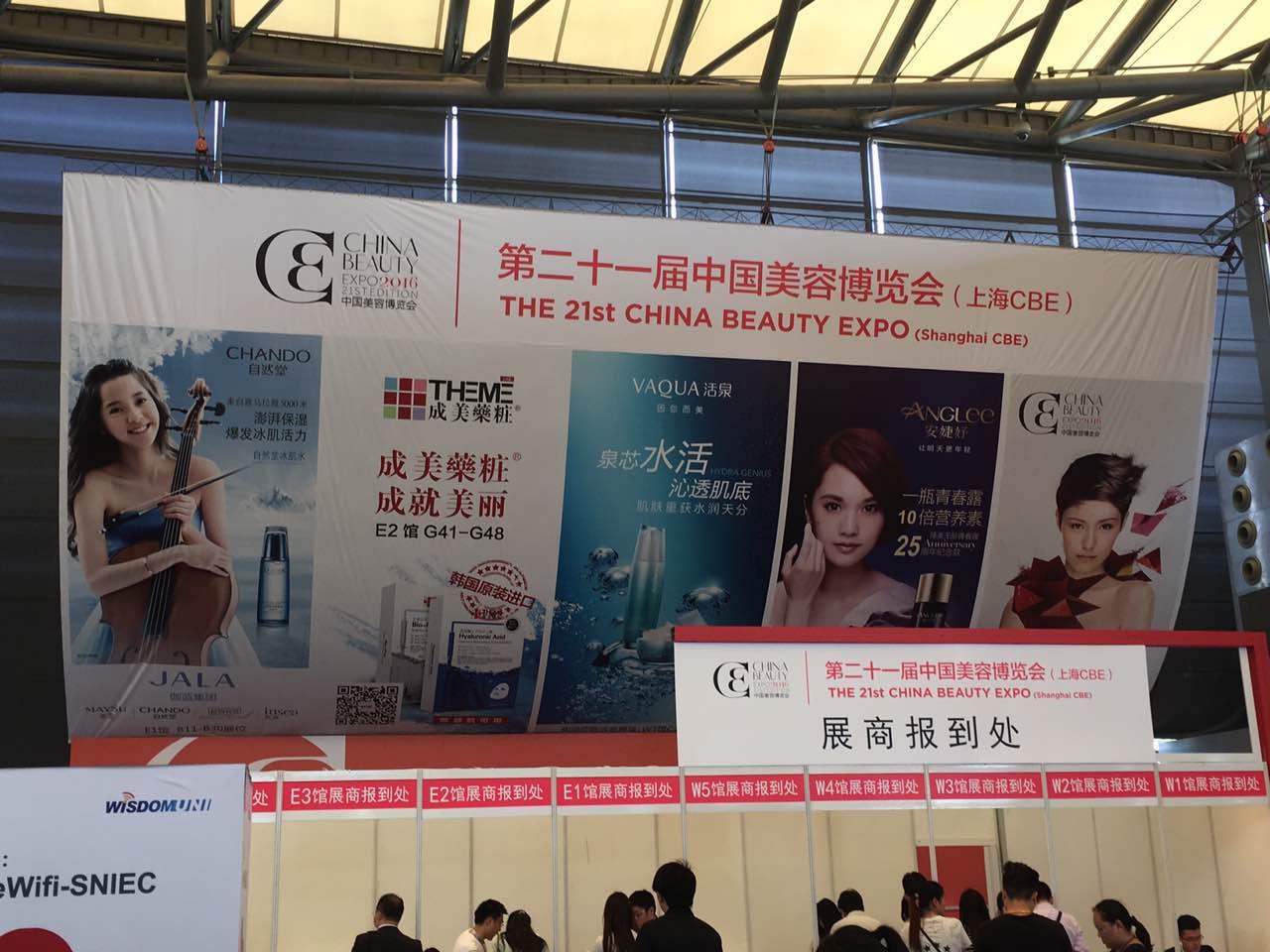 チャイナビューティEXPO(中国美容博覧会)に来ています。