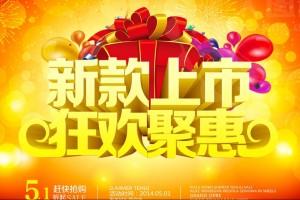 中国EC、キャンペーン、セール
