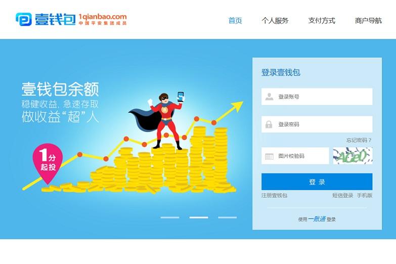 中国金融最大手の平安集団が目指す全く新しいECプラットフォーム戦略とは?