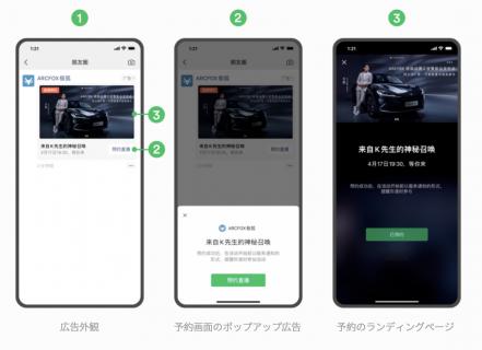 Wechat広告のUIデザイン