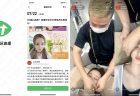 WeChatのライブ電子商取引