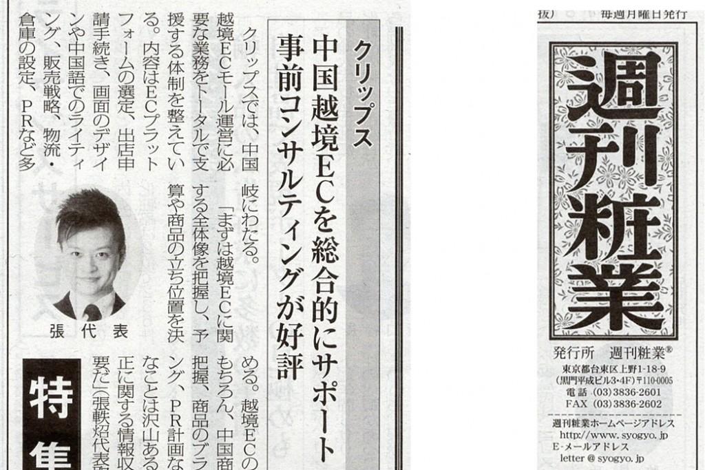 中国越境ECコンサルティング、取材、週刊粧業