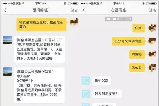 中国ステマ事情から読み解く。WechatなどSNSマーケティングをやる際に踏んではいけない''地雷''とは?