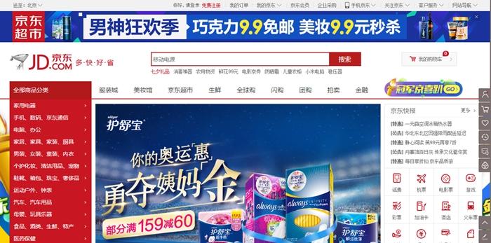 京東(JD.com)が中国政府商務部と越境ECにおいて戦略的協定を締結