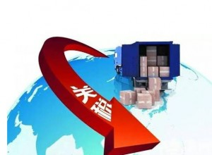 中国輸入における暫定減税
