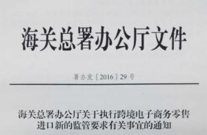 中国越境ECのための基礎知識 – 越境ECビジネスの登場人物