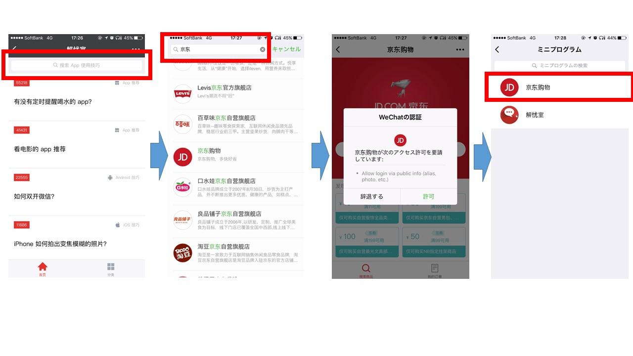 京東、Wechat mini apps