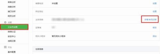 Wechat、アカウント移転、微信、Weixin