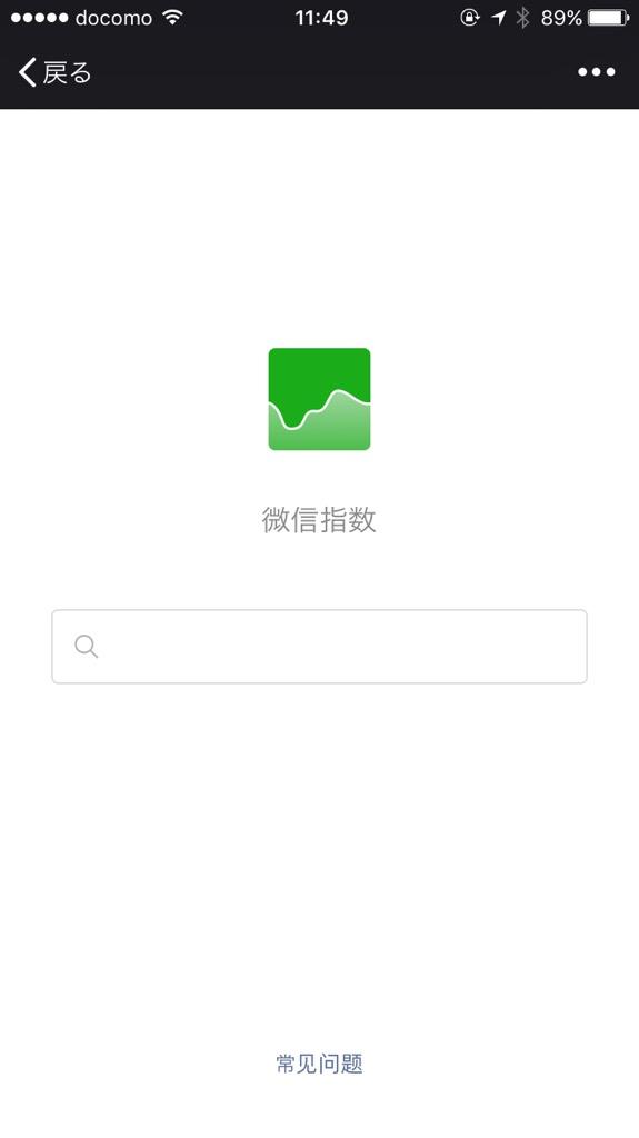 wechat、weixin、微信指数、画像02