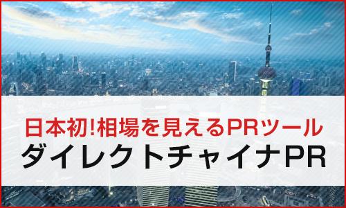日本初!相場を見えるPRツールダイレクトチャイナPR