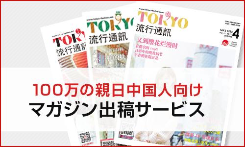 TOKYO流行通訊