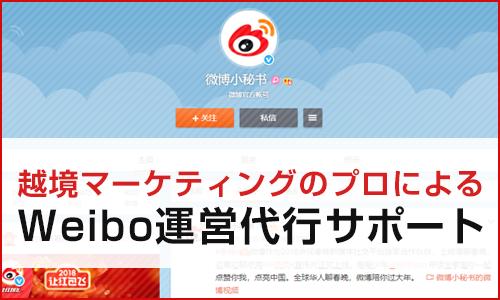 Weibo代行運営