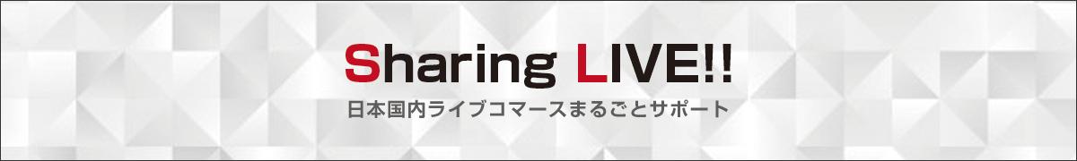 日本国内ライブコマースサービス
