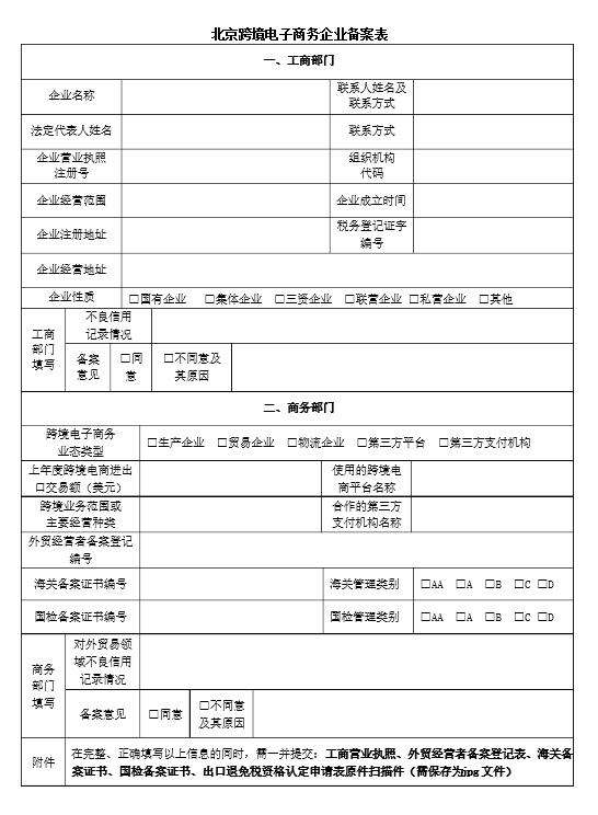 越境EC届出申請表