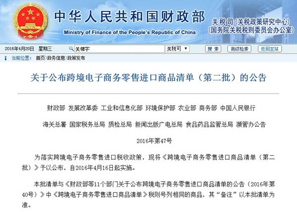 government_china01