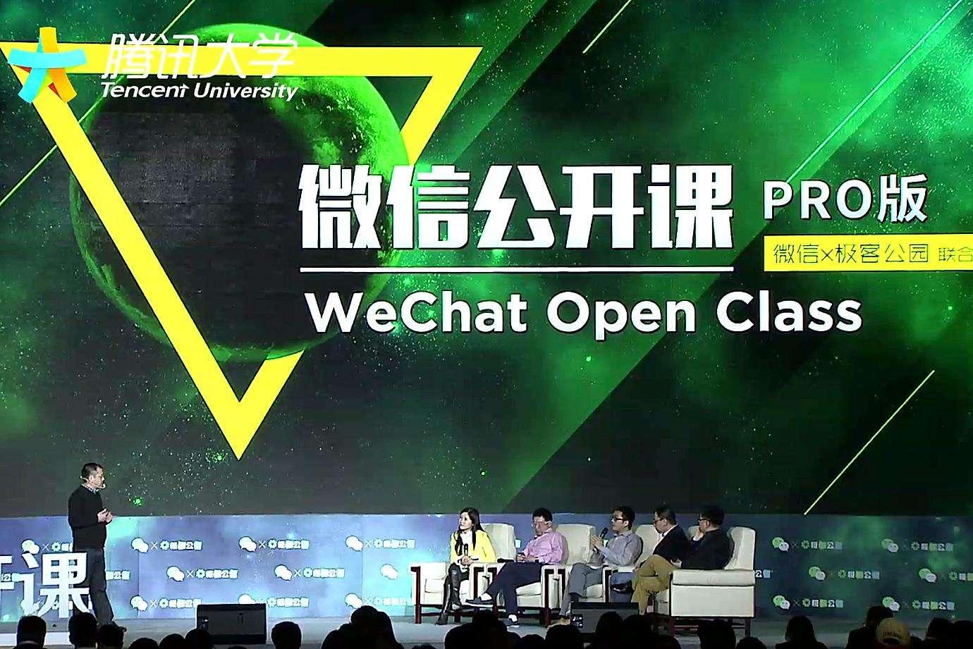 「微信公开课PRO」(Wechat Open Class PRO)