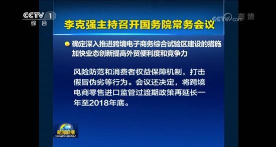 越境EC輸入新制度、更に1年延長を発表! 2017年末から2018年末に…