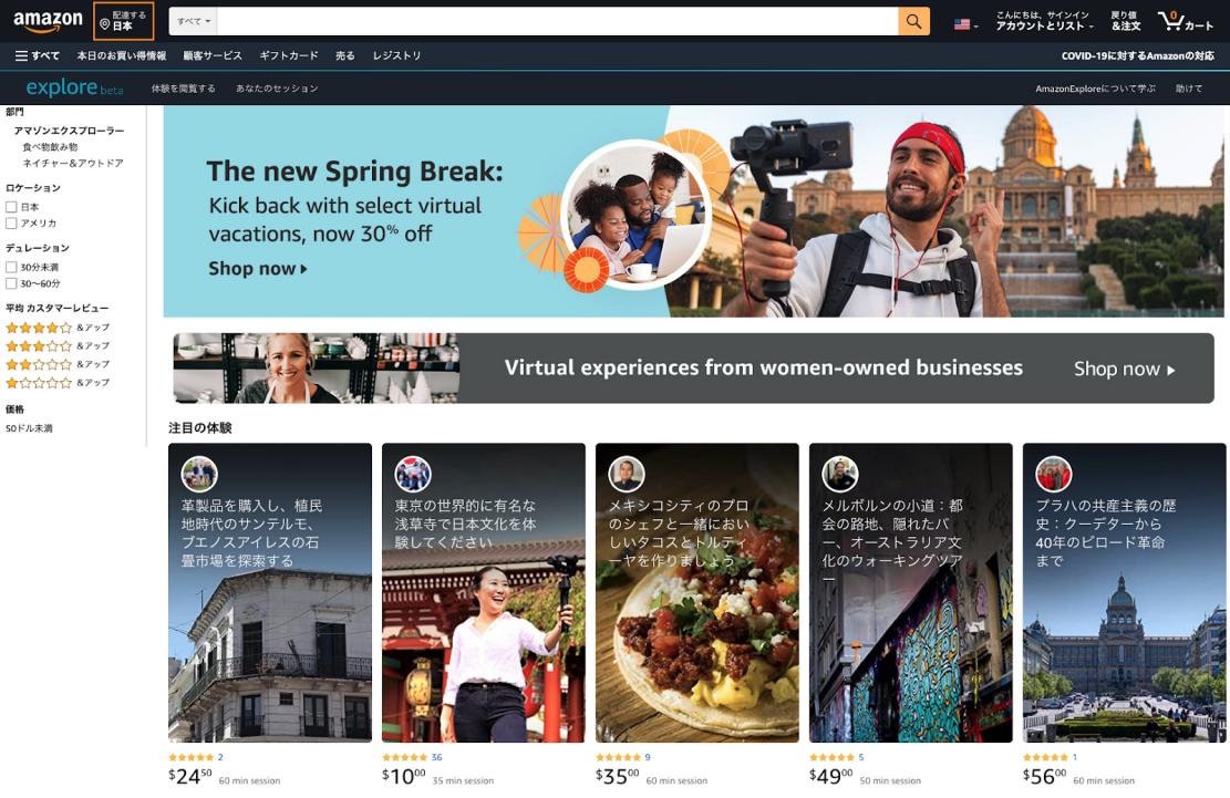 オンライン体験が地域を救う!?Amazon Explore(アマゾン・エクスプロア)の可能性