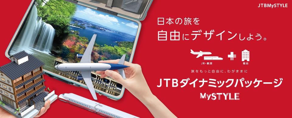 旅行会社大手JTBが資本金を1億円にして中小企業化!その理由から未来を紐解く