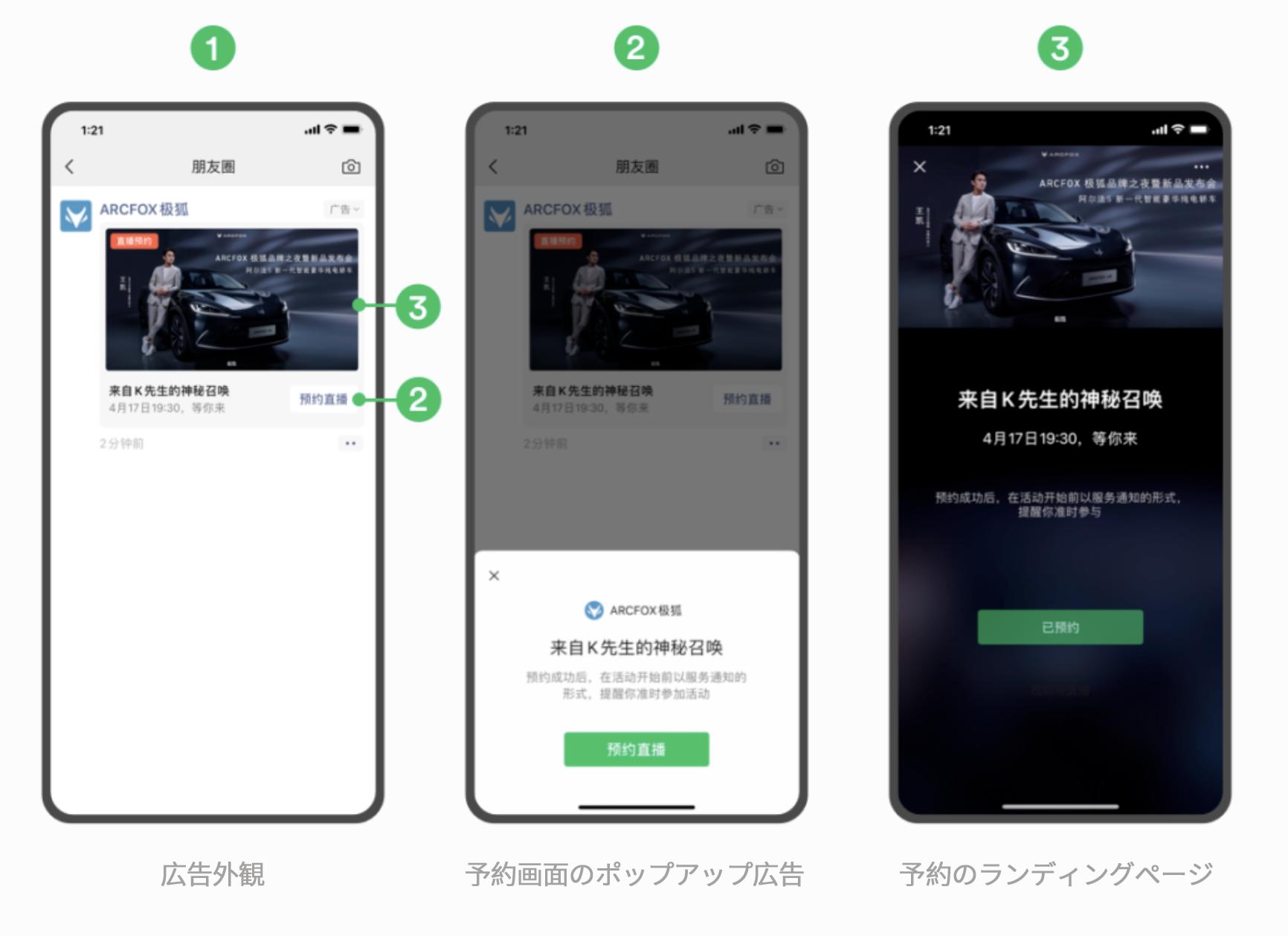 Wechat広告と「视频号」ミニプログラムのマーケティング能力分析