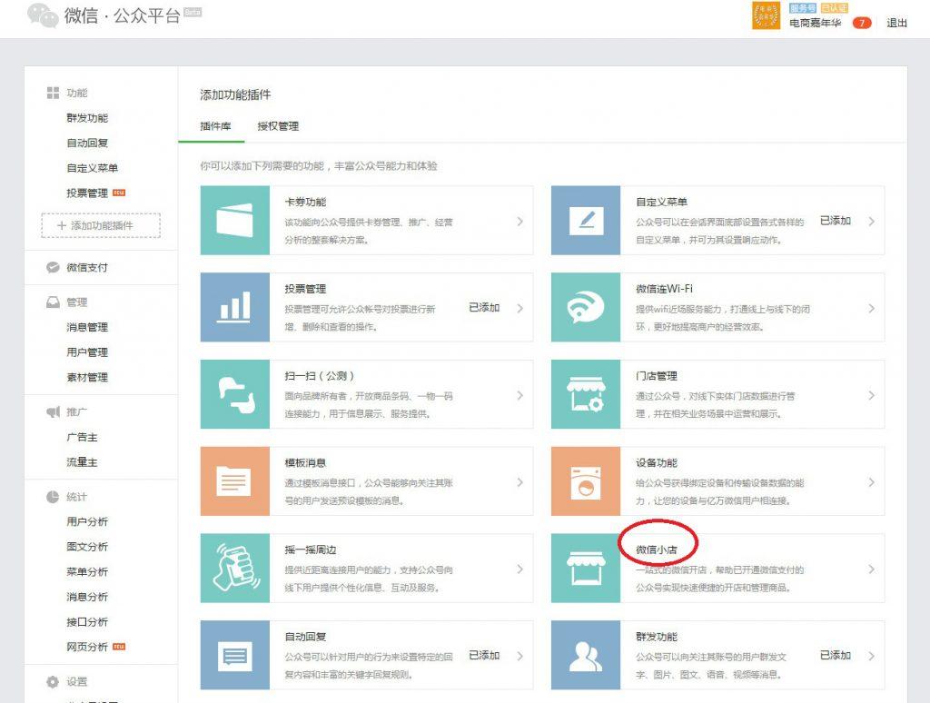 WeChatミニショップ