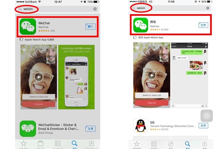 Weixinと検索して出てくるアプリのダウンロードページ。左が中国国外ユーザー、右が中国国内ユーザーの画面