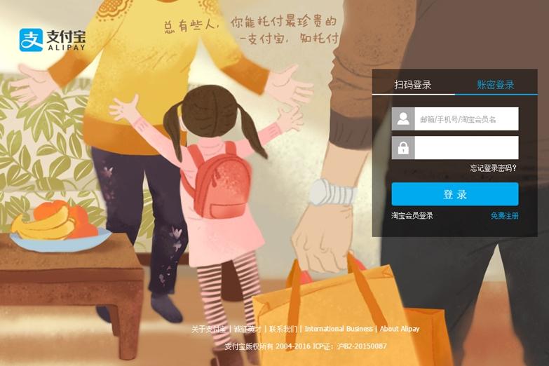 アリペイが現金振込手数料を有料化。中国オンライン決済市場の動向に注目