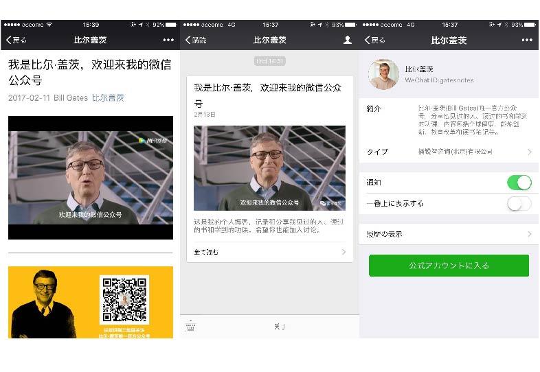 ビル・ゲイツ、Wechat、微信、Weixin