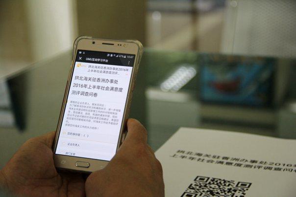 【ここにもWechat】税関担当者のお客対応を微信QRコード機能から評価する
