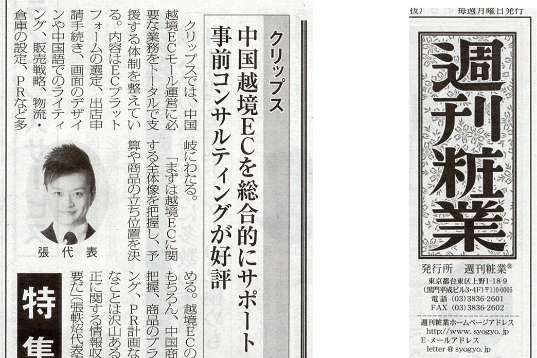 【取材頂きました】化粧品業界の専門紙「週刊粧業」にて弊社代表が掲載されました