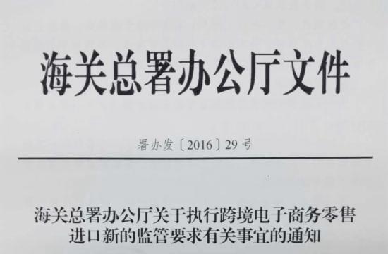 【速報】越境EC新制度の施行を一部1年後へ