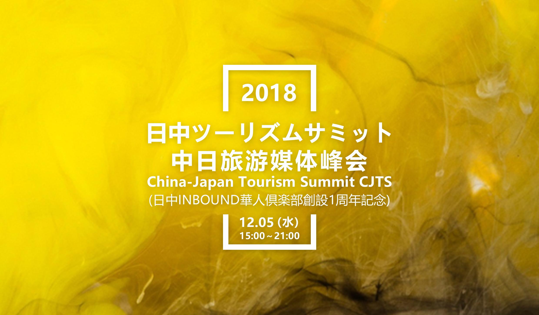 弊社が協賛した「日中ツーリズムサミット2018」を12月5日に東京で開催されます。