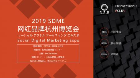 2019 SDME - ソーシャル デジタル マーケティング エキスポ@杭州