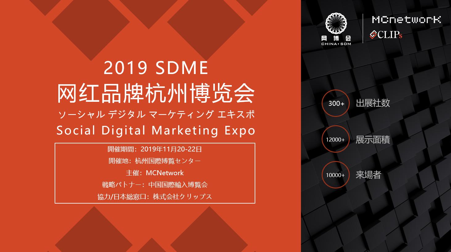 2019 SDME - ソーシャル デジタル マーケティング エキスポ@杭州 開催決定(2019年11月20~22日)