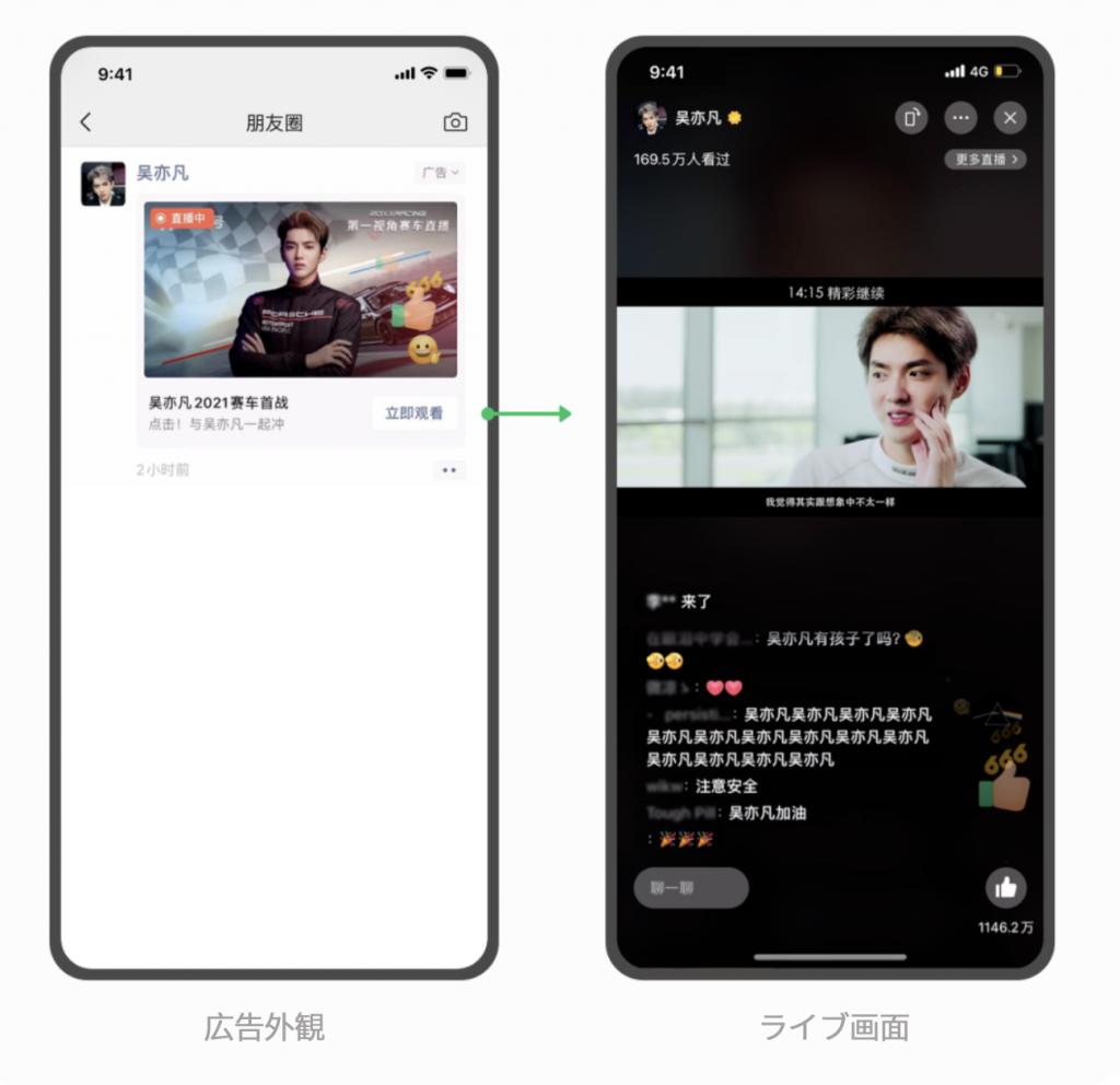 WeChatのランディングページ