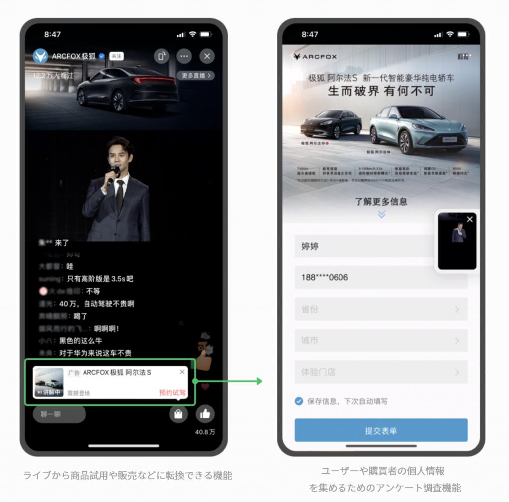 WeChatでライブ放送