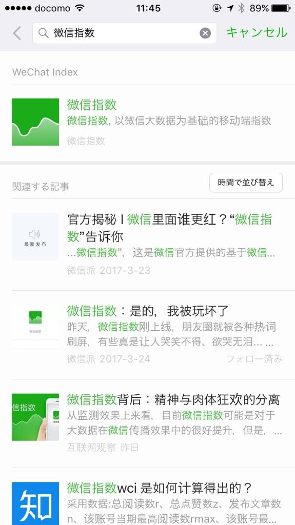 wechat、weixin、微信指数、画像01