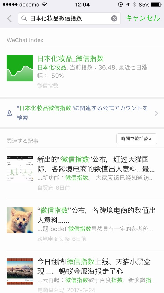 wechat、weixin、微信指数、画像04